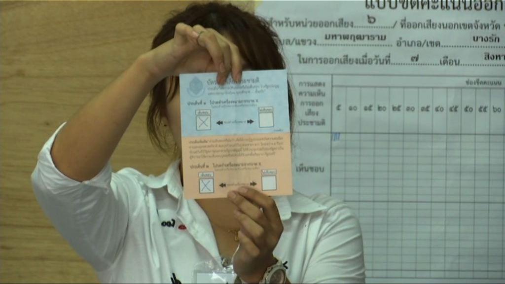 公投結束 泰媒:六成二選票支持新憲法