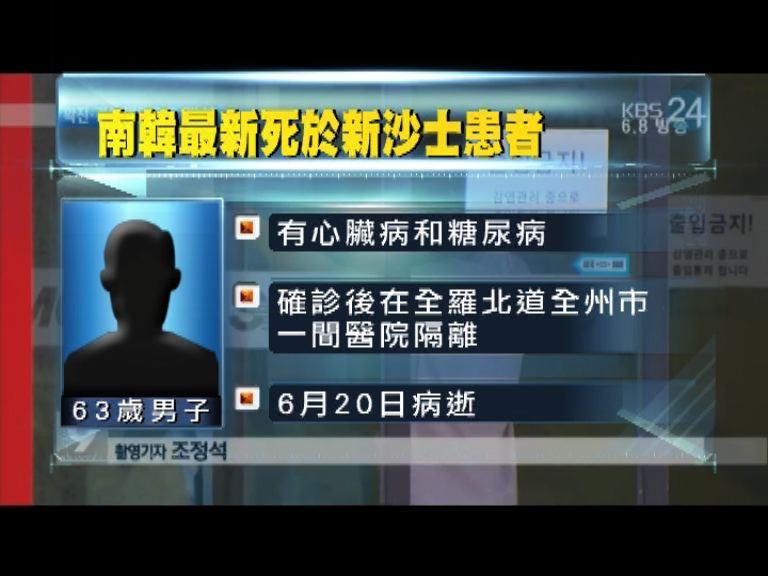 南韓再多一人共25人死於新沙士