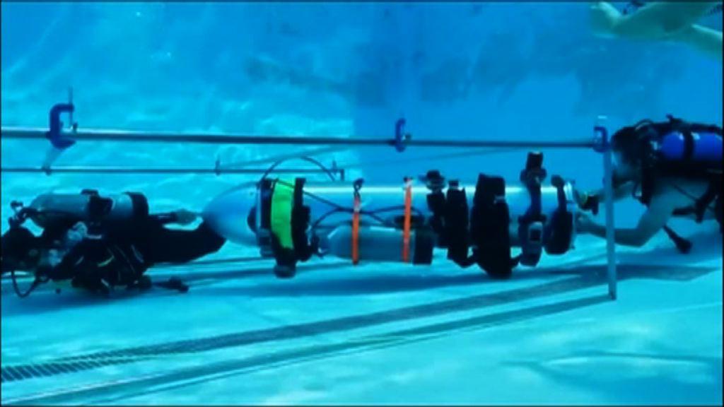 SpaceX測試小型潛艇助泰國被困少年離開