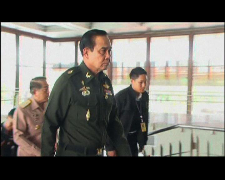 泰陸軍總司令與各政治代表會面無結果