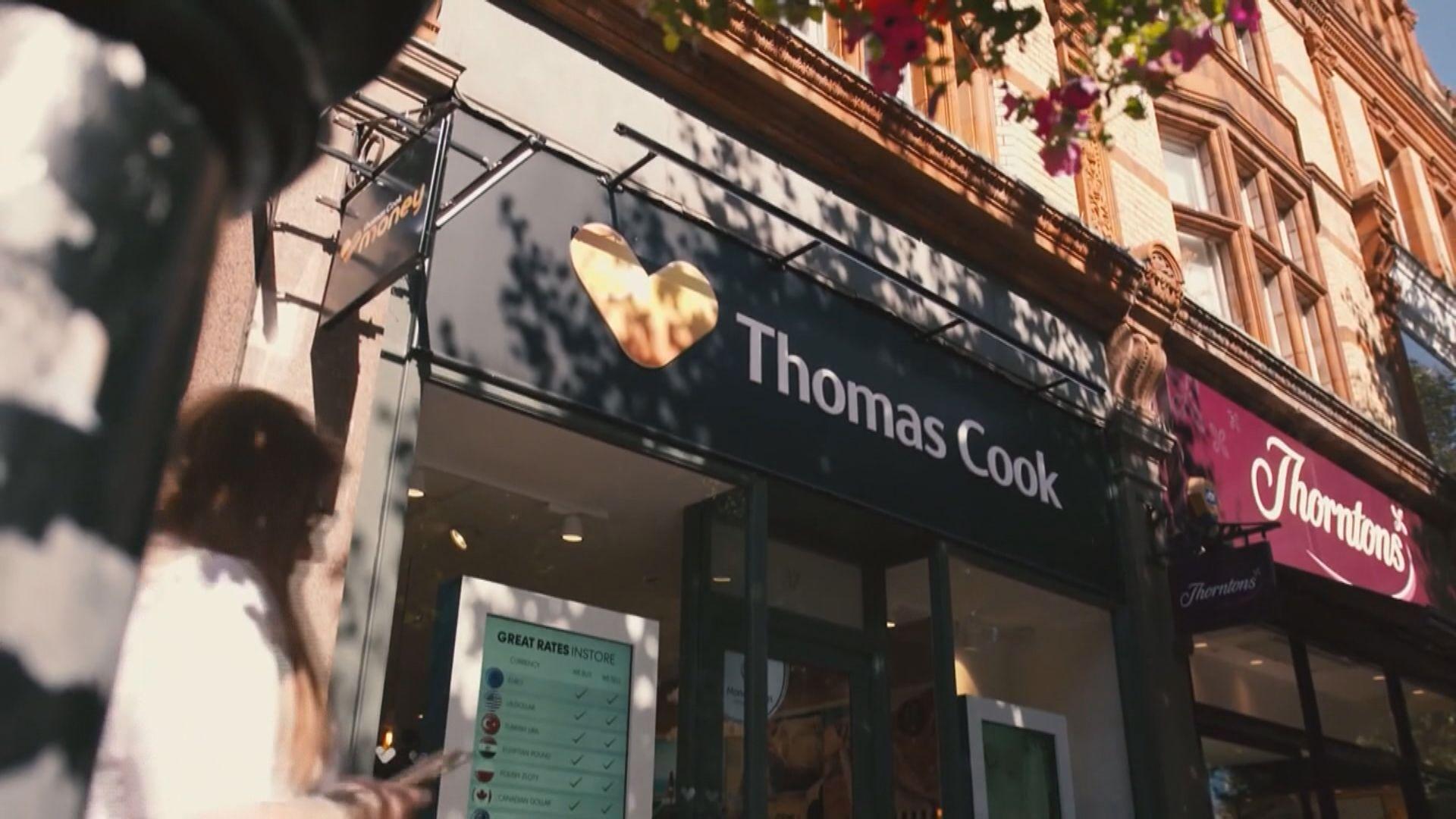 Thomas Cook倒閉 英政府負擔國民回國及住宿費用