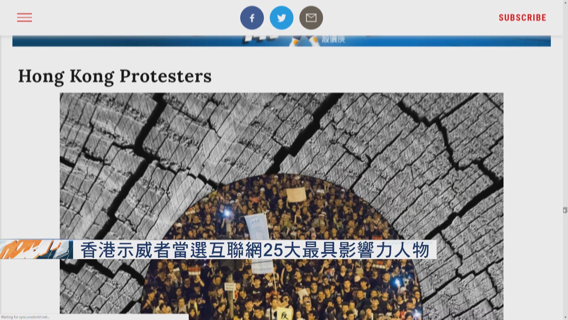 香港示威者當選時代雜誌互聯網25大最具影響力人物