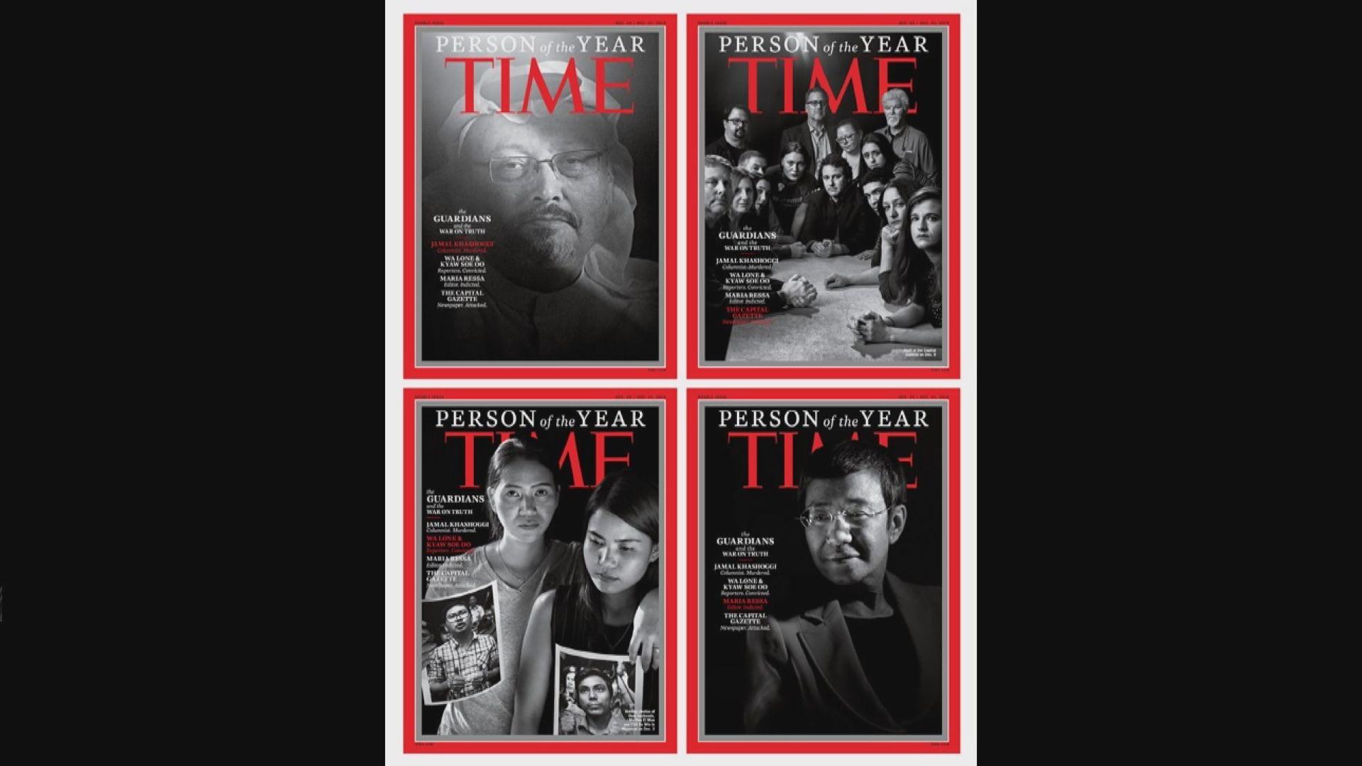 美國報社及四名記者獲選為時代風雲人物