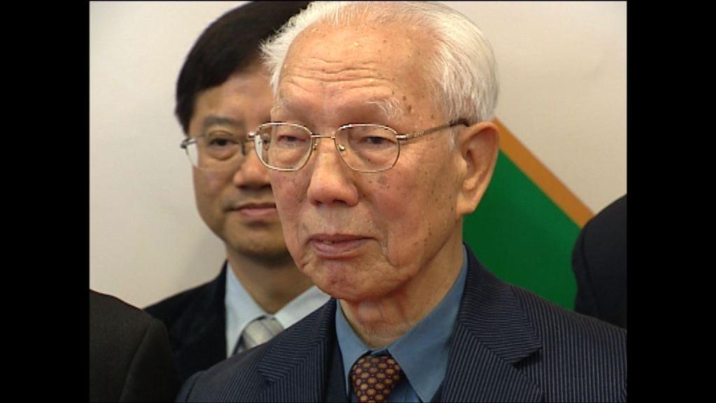 企業家田家炳離世 享年99歲