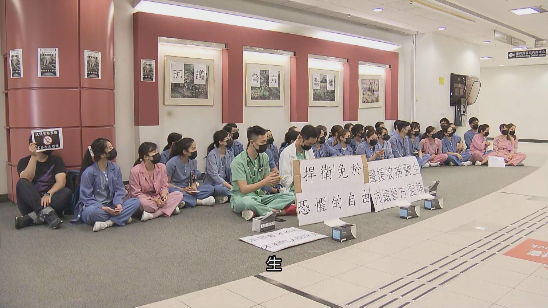 將軍澳醫院醫護人員靜坐聲援周日被捕醫生