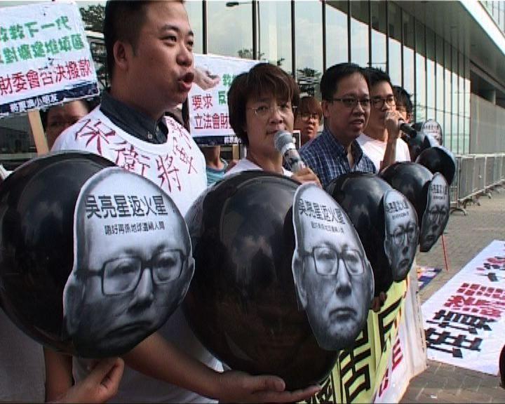 團體抗議吳亮星處事不公