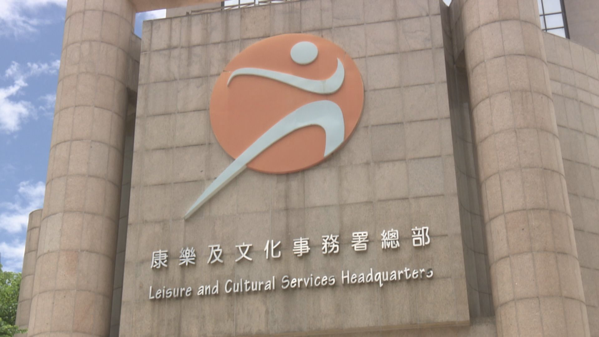 康文署指過去半年接獲342宗屯門公園投訴