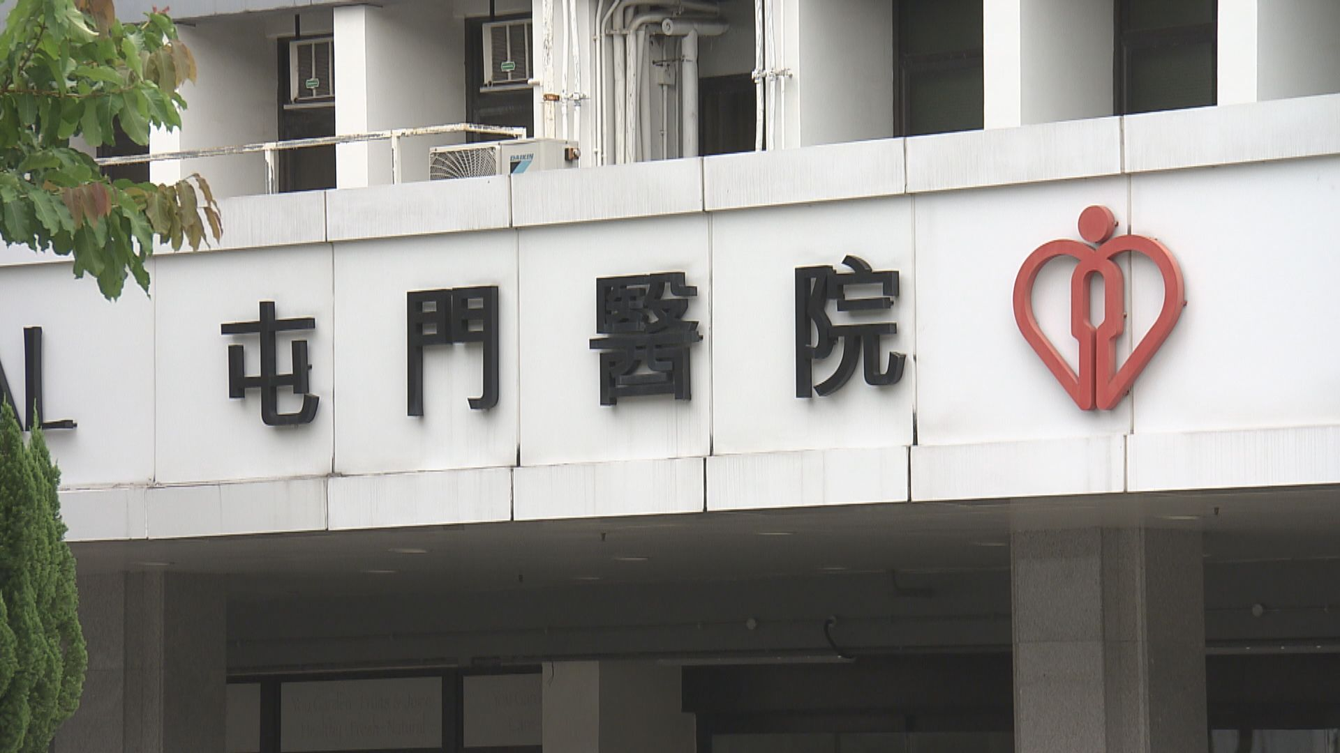 屯門醫院病人以棉被及膠袋蓋頭後死亡 院方報警處理