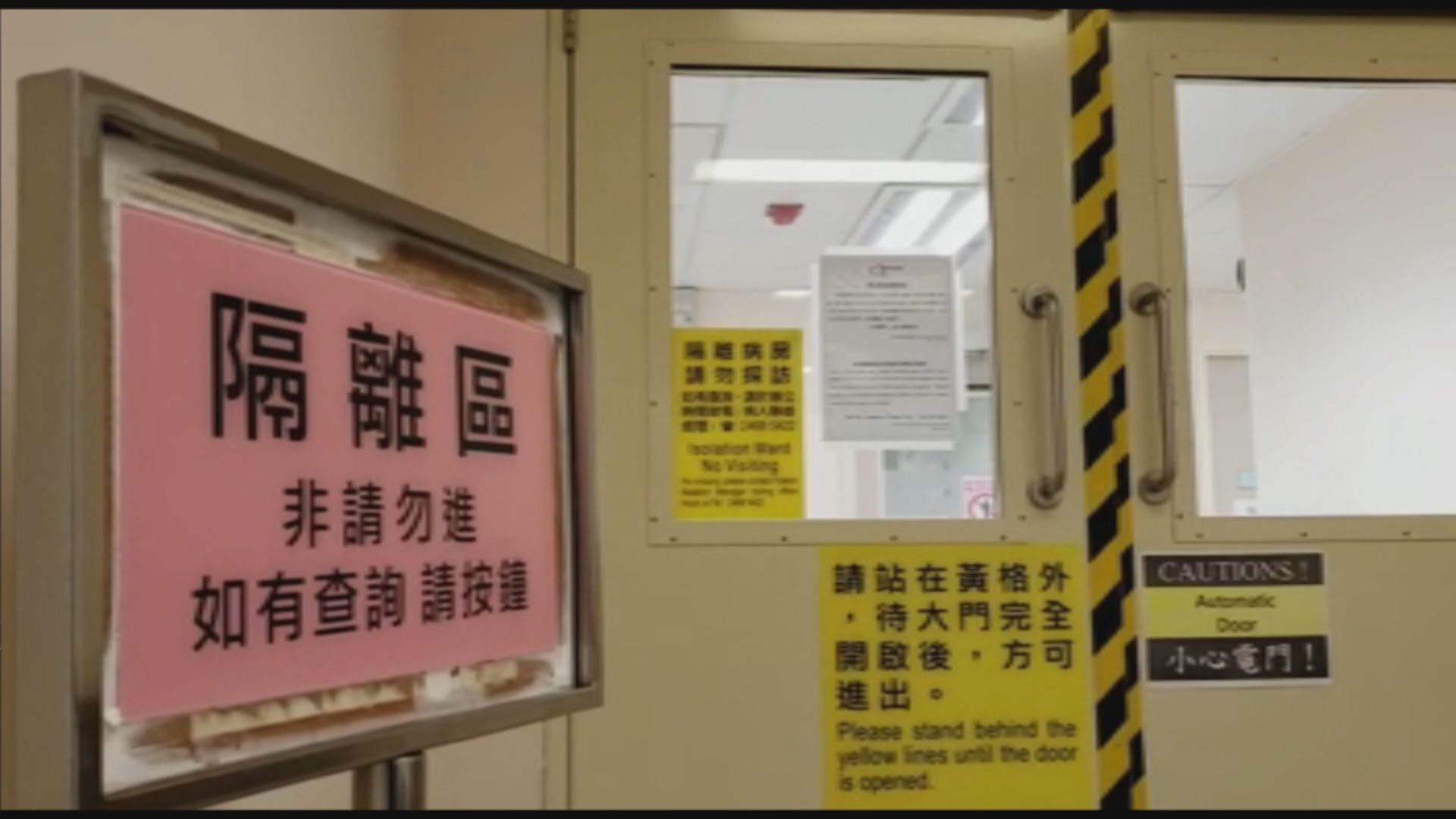 屯門醫院女病人曾到武漢 據報正在B9病房隔離治療