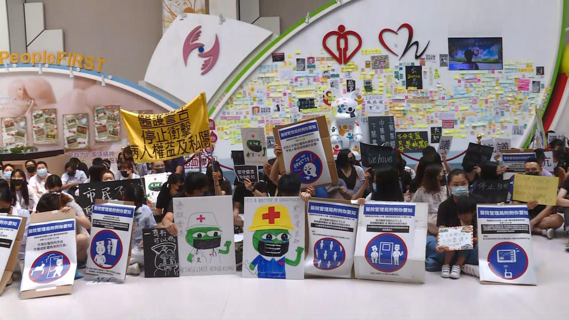 屯門醫院職員集會 抗議防暴警進醫院範圍