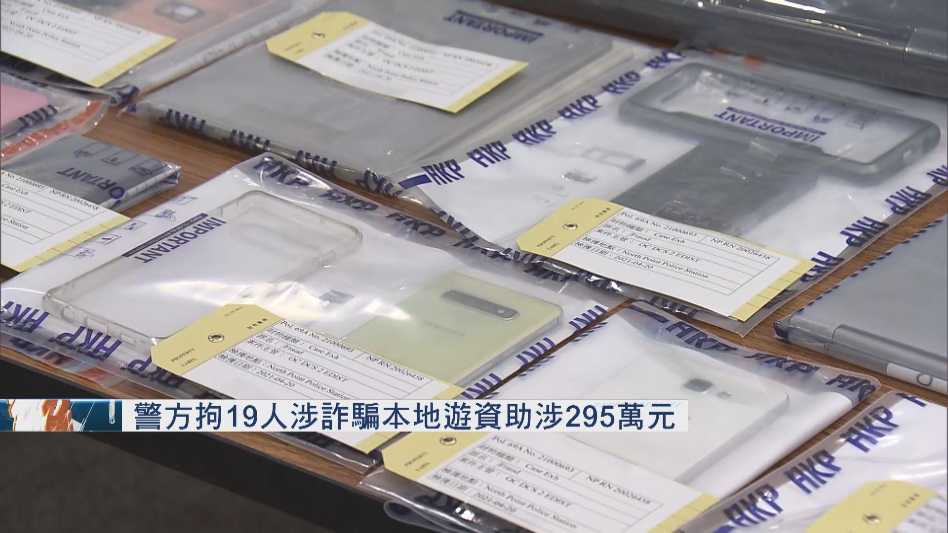 19人涉詐騙本地遊資助被捕 警方調查是否有人操縱