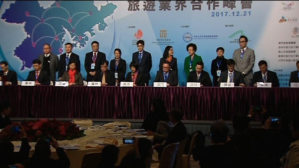 粵港澳大灣區旅遊業界簽合作協議