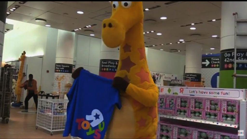 【申請破產保護】玩具反斗城亞洲業務不受影響