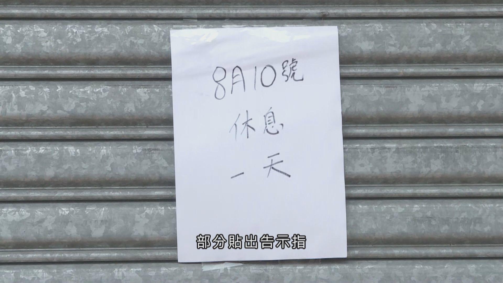 警方在大埔區加強戒備 多間商鋪都提早關門