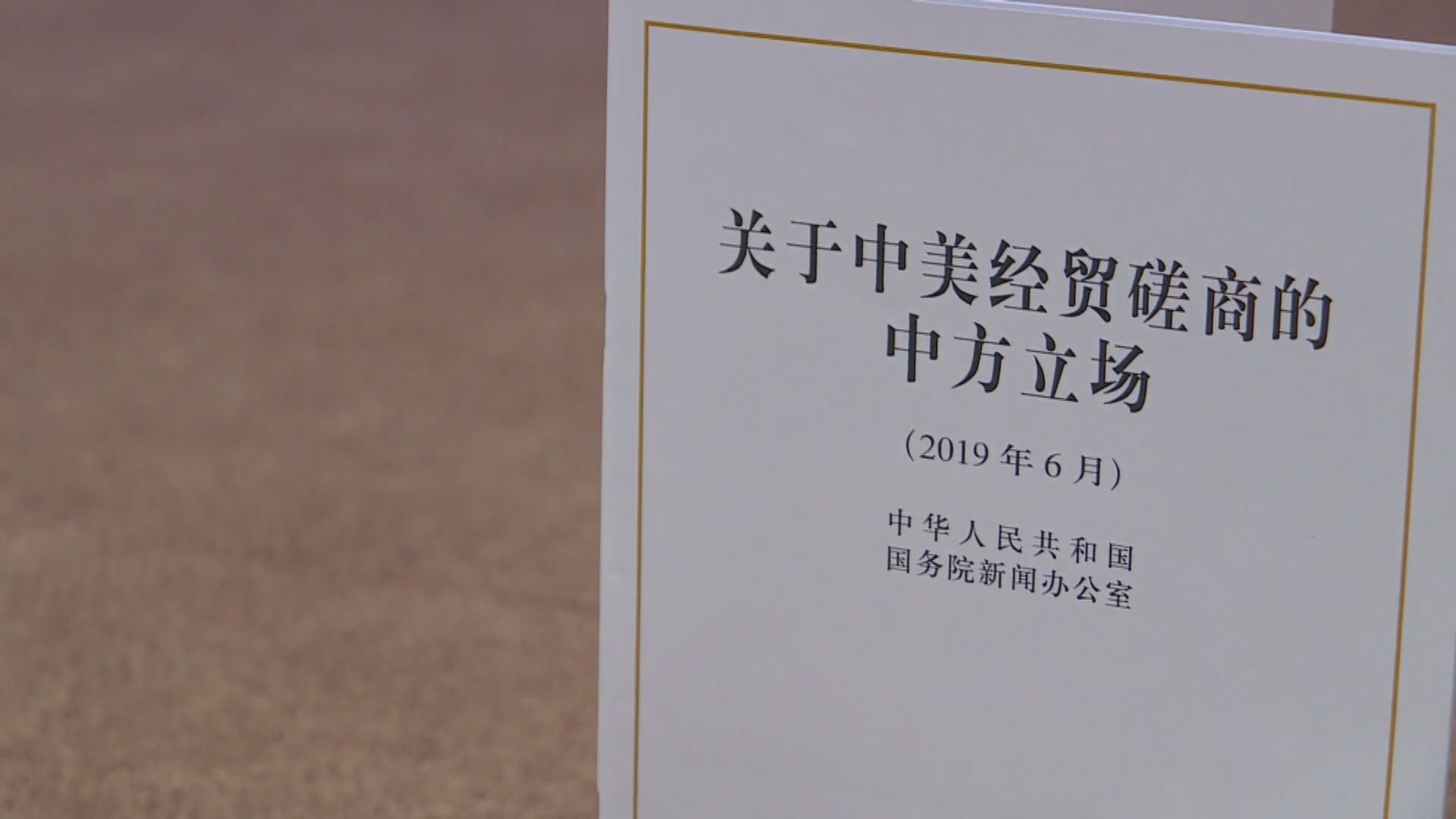分析指中國藉白皮書向美發最後警告