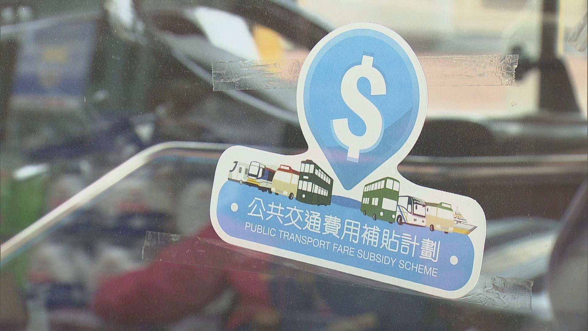 交通費用補貼計劃今實施 涵蓋部分紅色小巴
