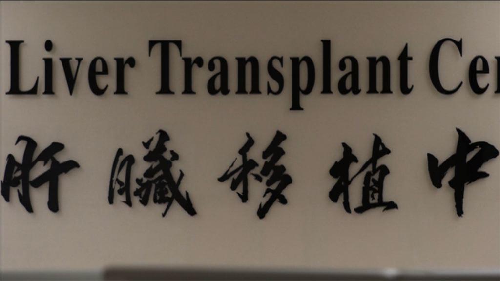 病人組織冀設立器官捐贈酌情制度