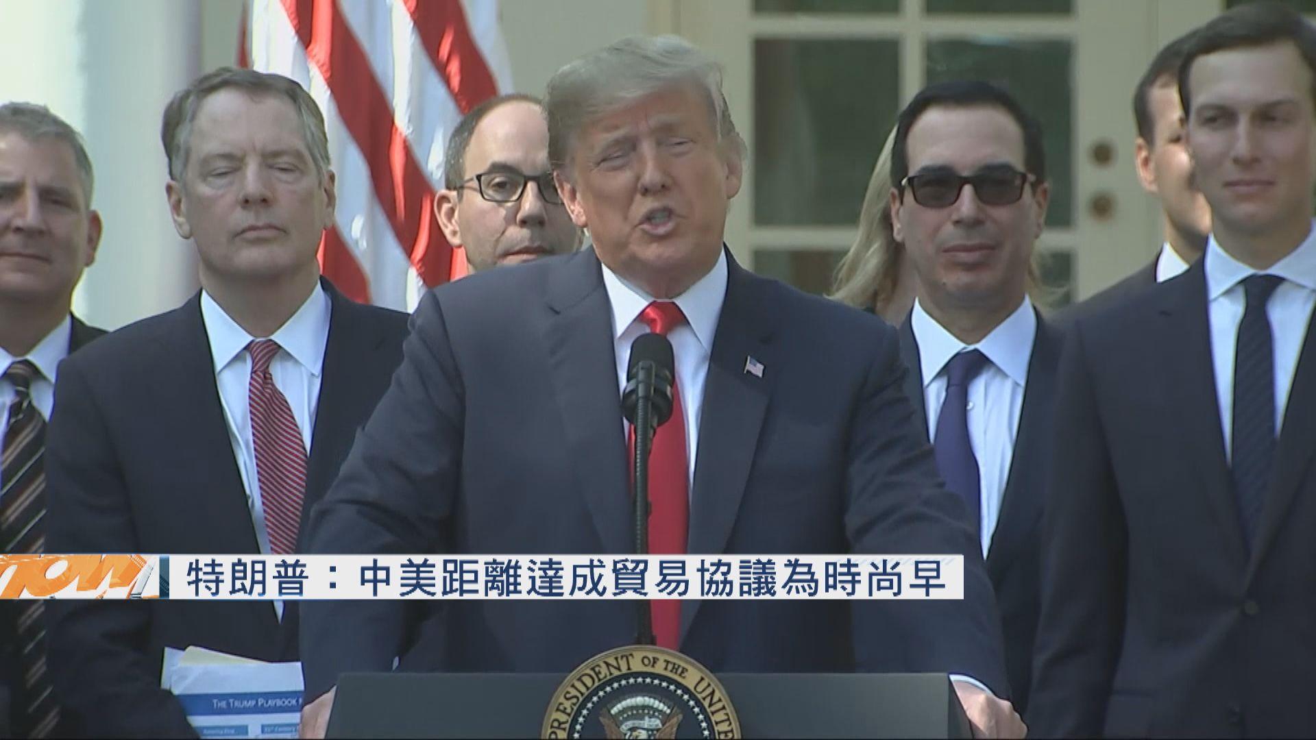 特朗普:中美距離達成貿易協議為時尚早