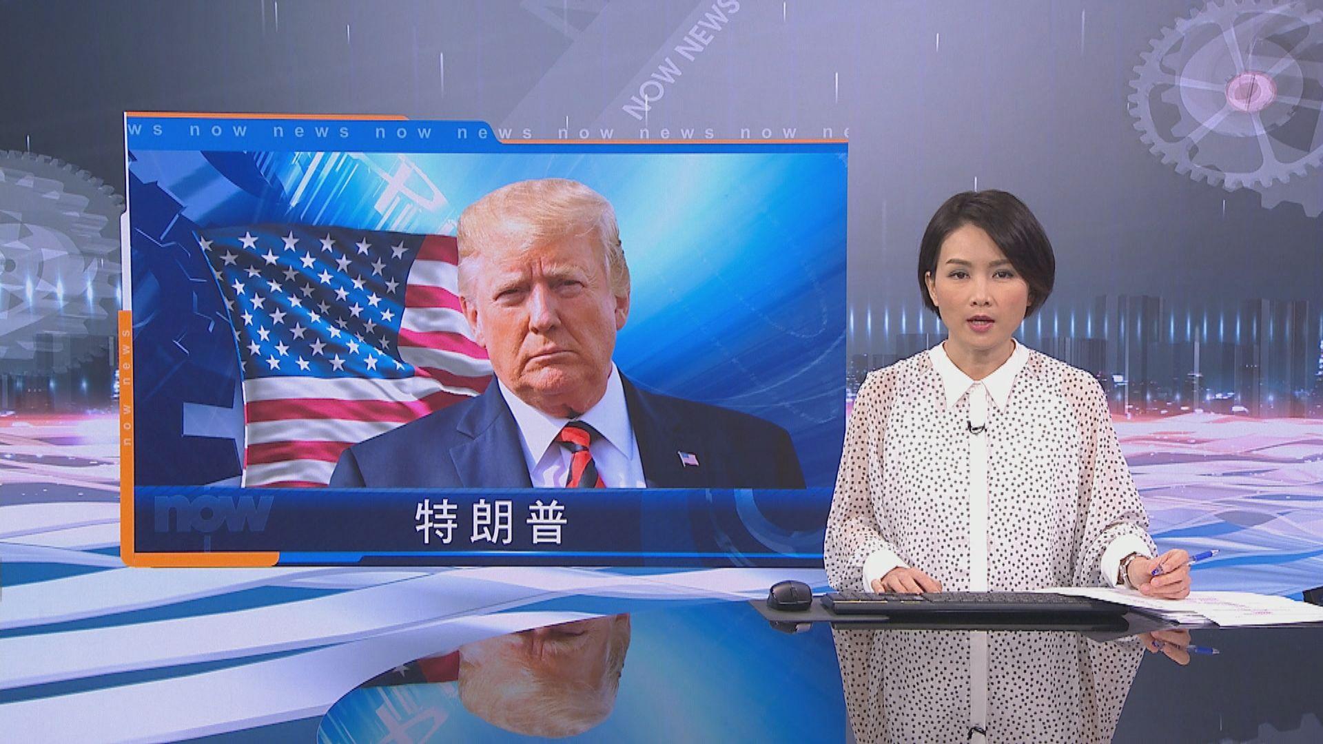 特朗普:幕僚已逐步停止對香港的特別貿易待遇