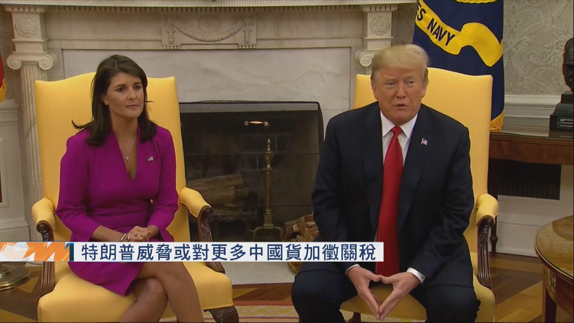 特朗普威脅或對更多中國貨加徵關稅