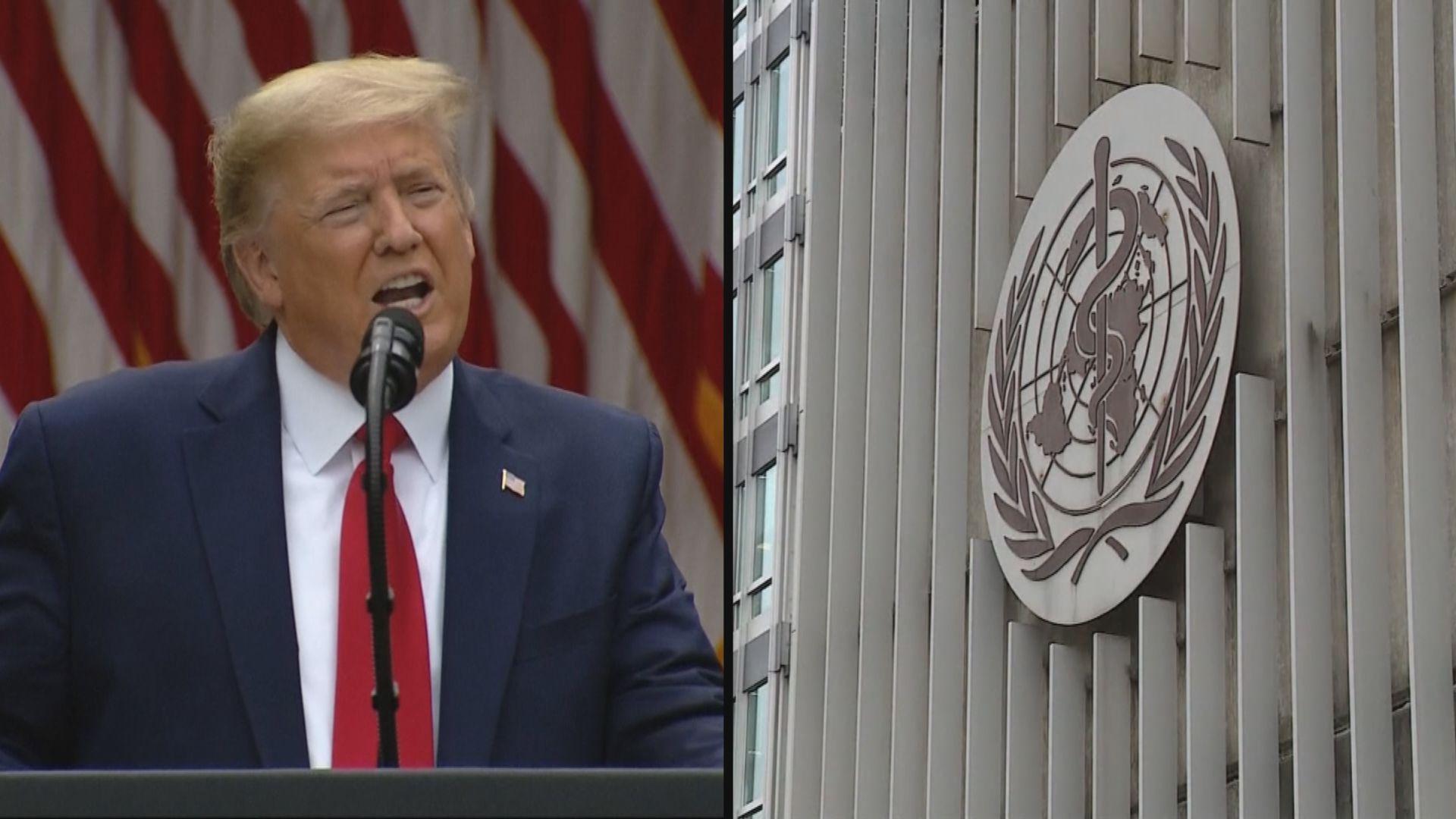 特朗普宣布美國終止與世衛關係