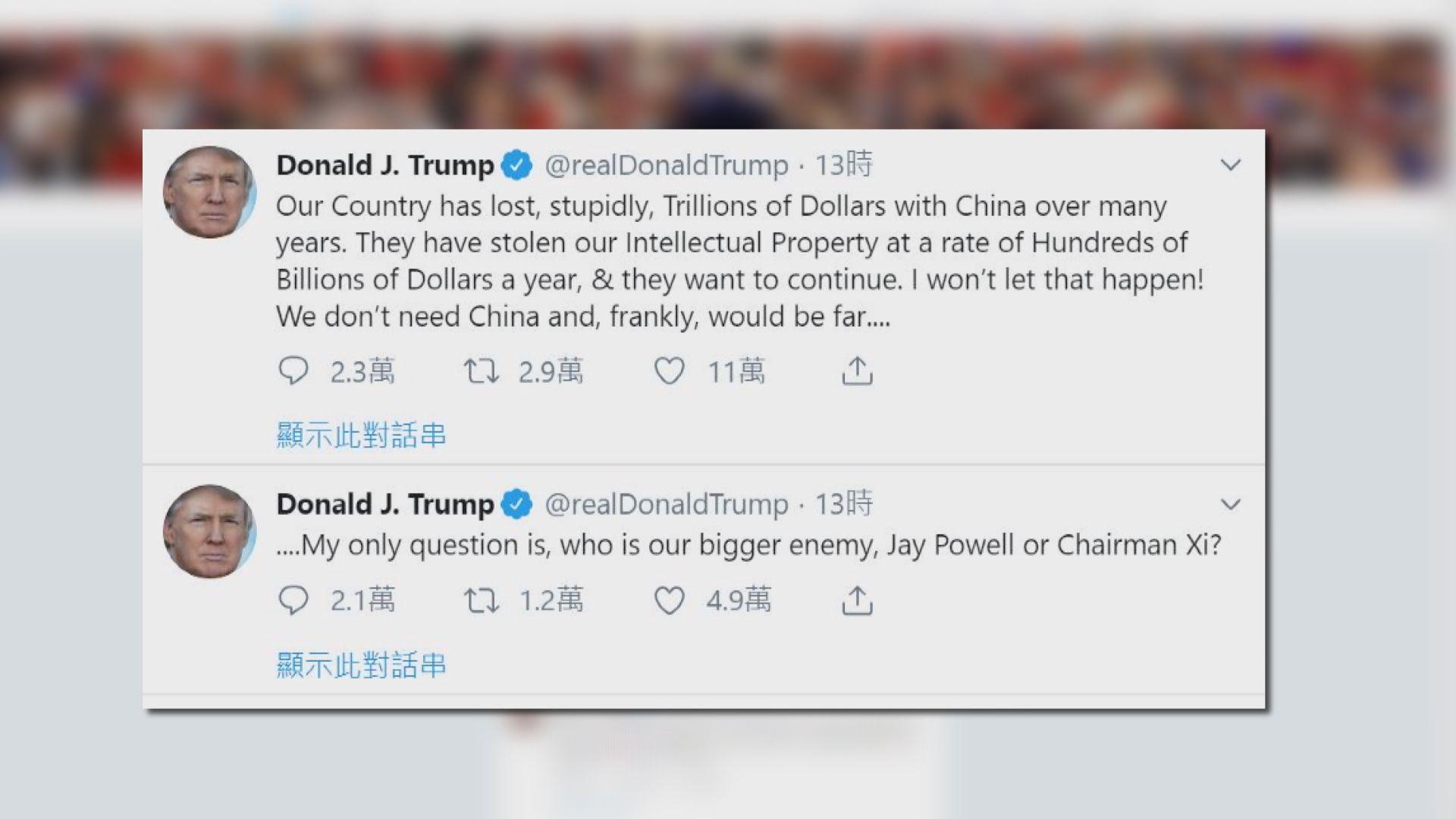 評論指特朗普帖文意味對華政策或有轉變