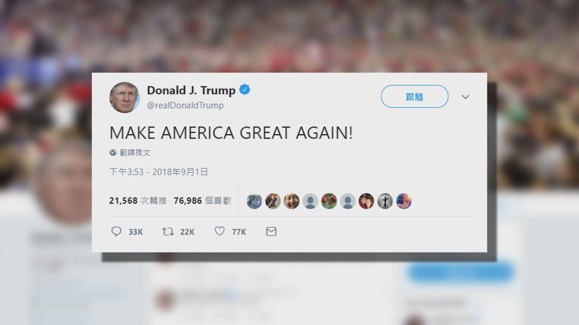 特朗普重申要讓美國再次強大