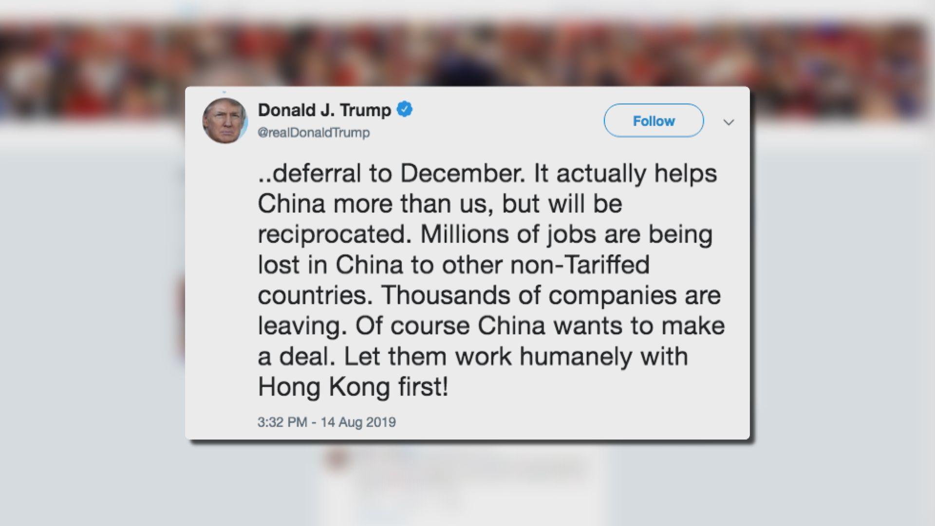 特朗普:中國想達貿易協議應先人道對待香港