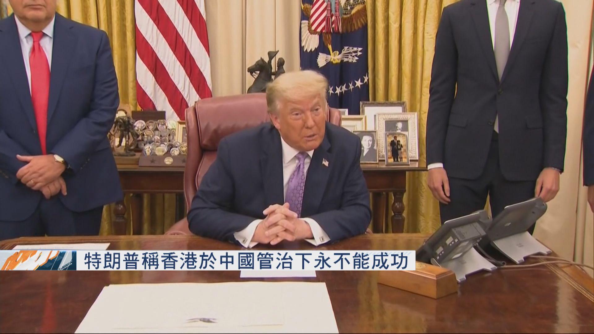 特朗普:香港於中國管治下永不能成功