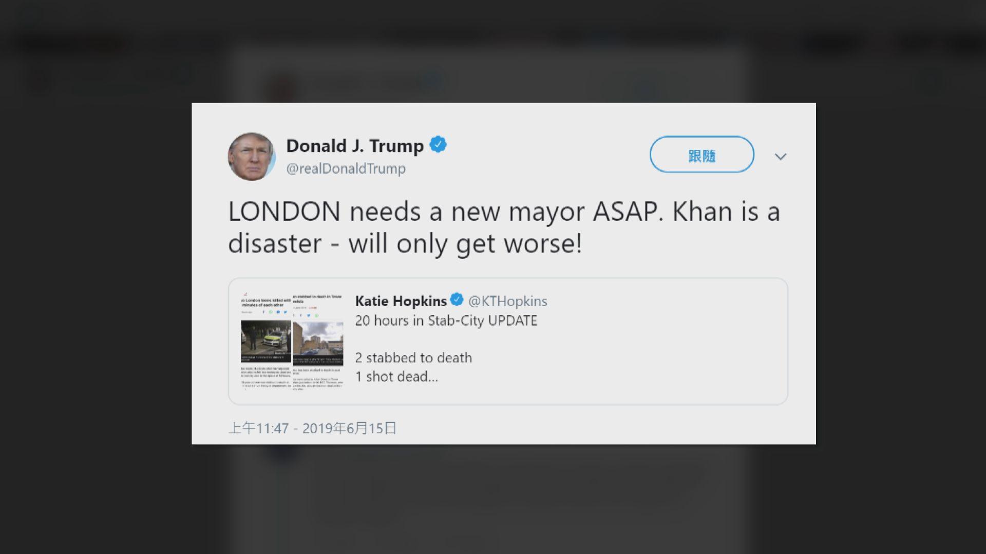 倫敦連接發生襲擊案 特朗普狠批市長簡世德
