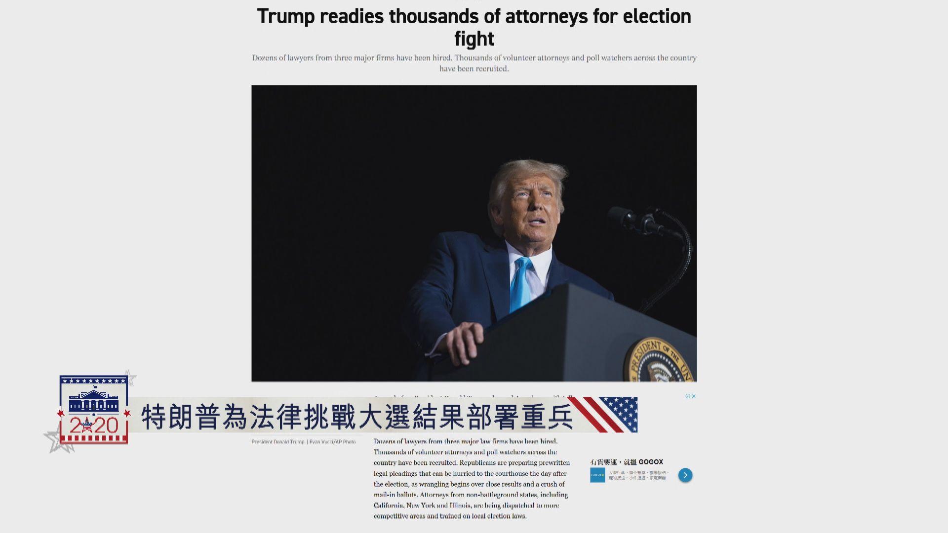 特朗普為法律挑戰大選結果部署重兵