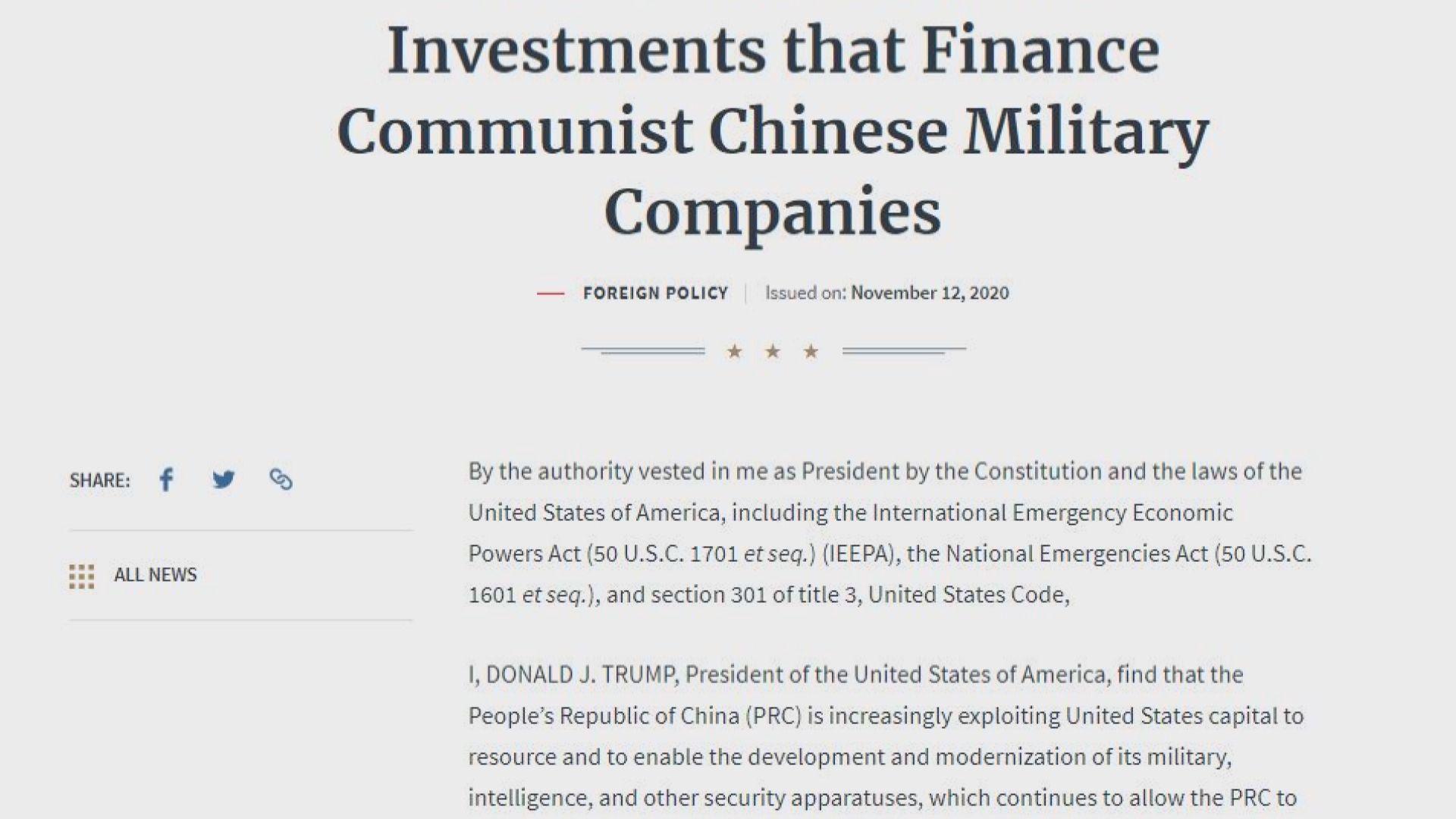 特朗普簽令禁止投資部分涉中國軍方企業