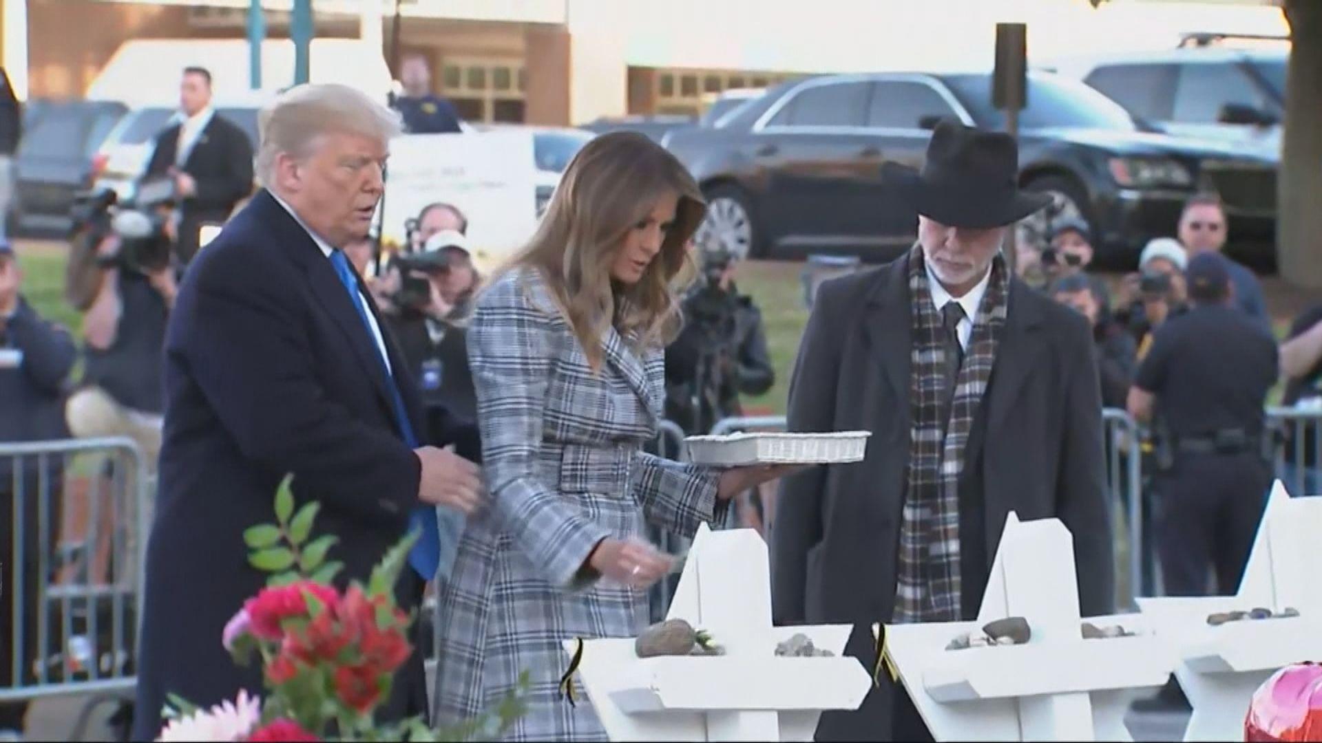 特朗普到訪匹茲堡悼念槍擊案死者