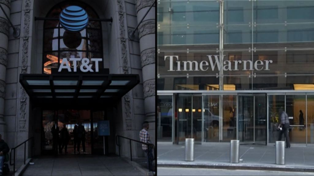 特朗普:AT&T收購時代華納對國家不利