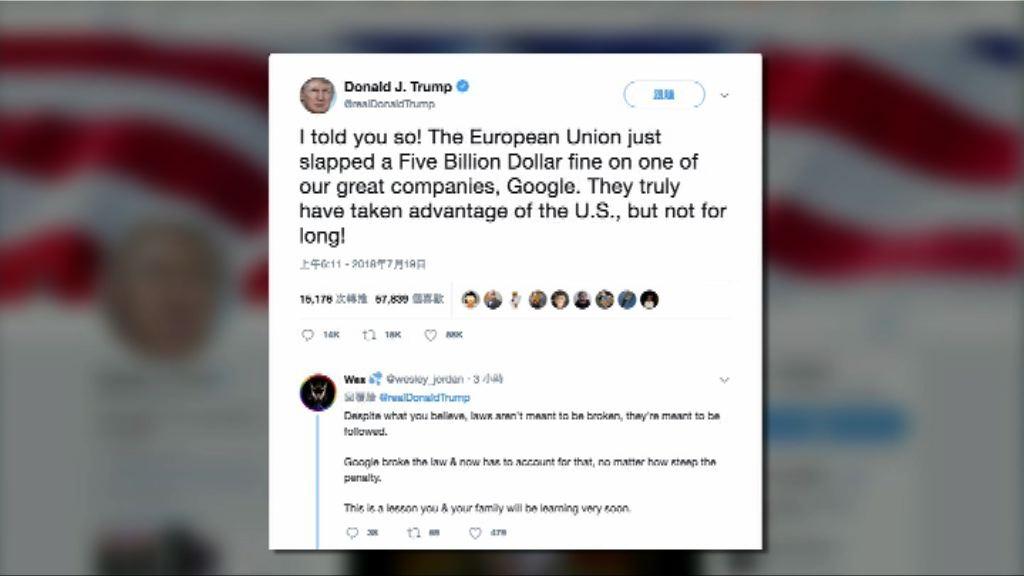 谷歌被巨額罰款 特朗普斥歐盟佔美國便宜