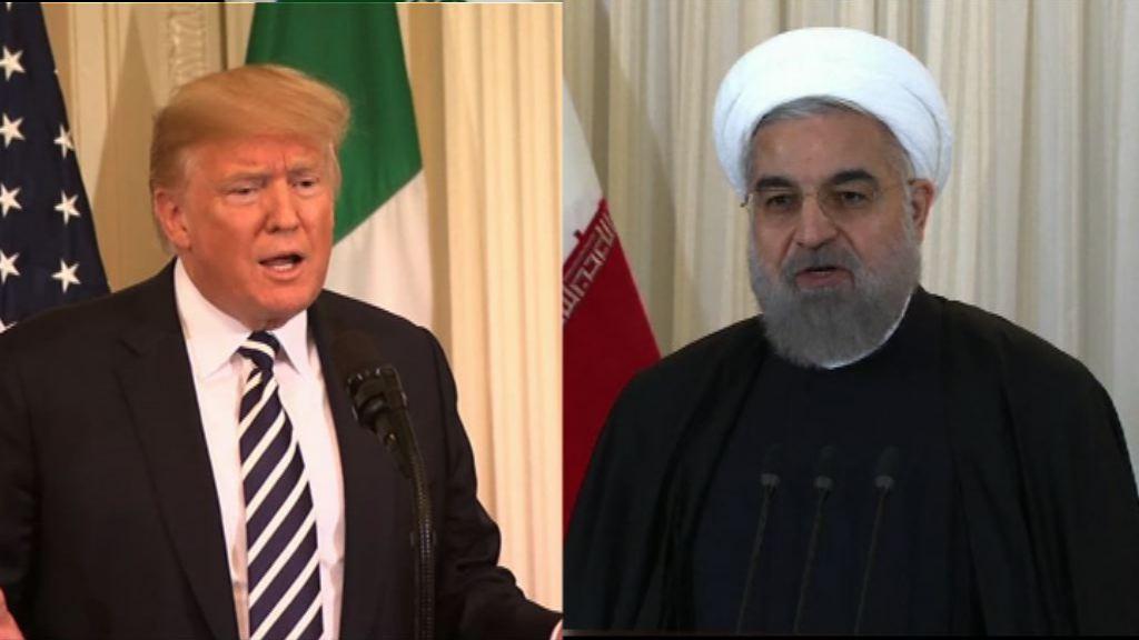 伊朗:美國減少敵意及承認核協議才能為對話鋪路