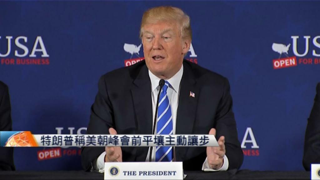 特朗普稱美朝峰會前平壤主動讓步
