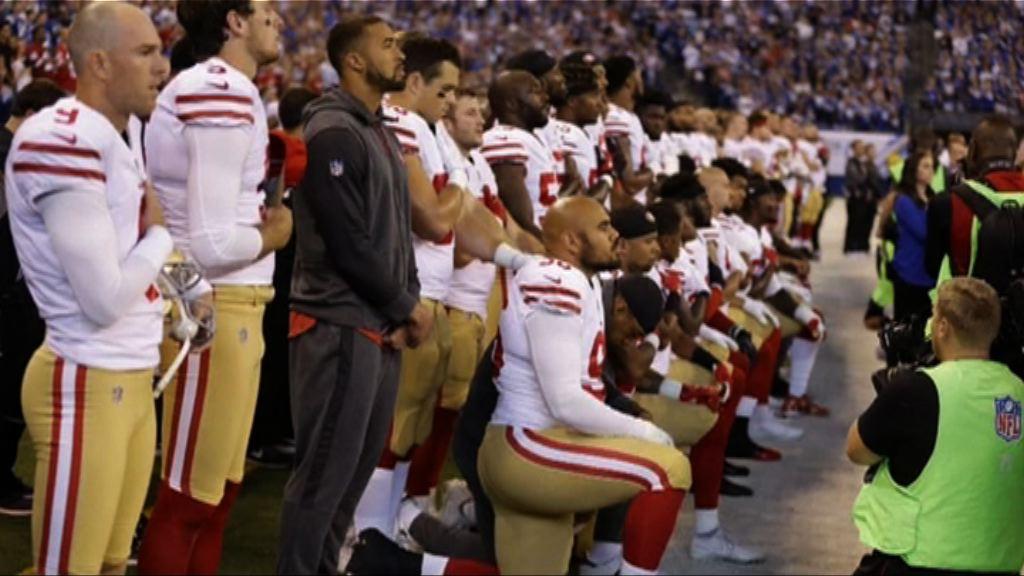 美式足球聯盟反對懲處半跪球員