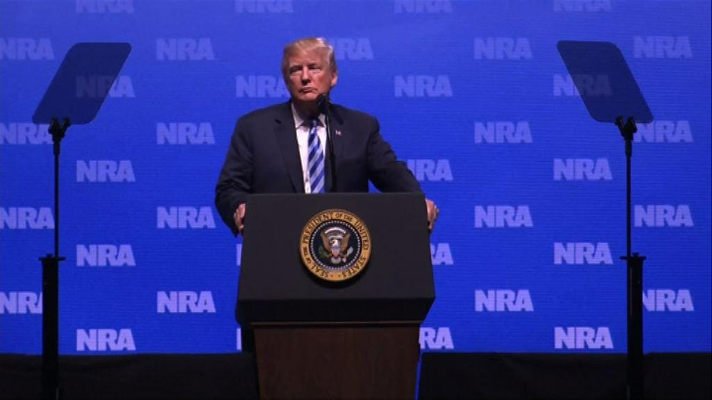 特朗普強調捍衛國民擁槍權利