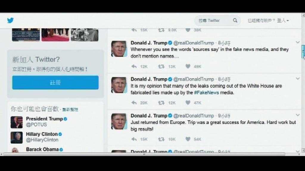 特朗普再炮轟主流傳媒報假新聞