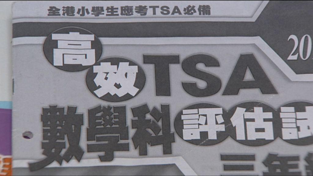 政府決定推遲試考TSA答覆期限
