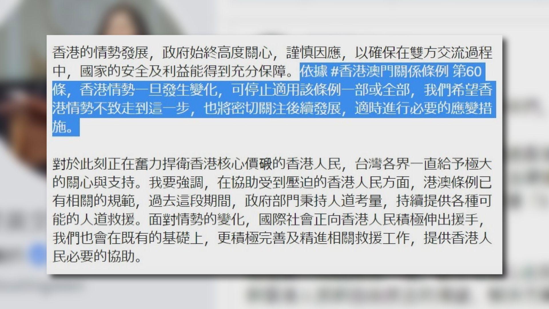 蔡英文指或取消對香港的特殊待遇