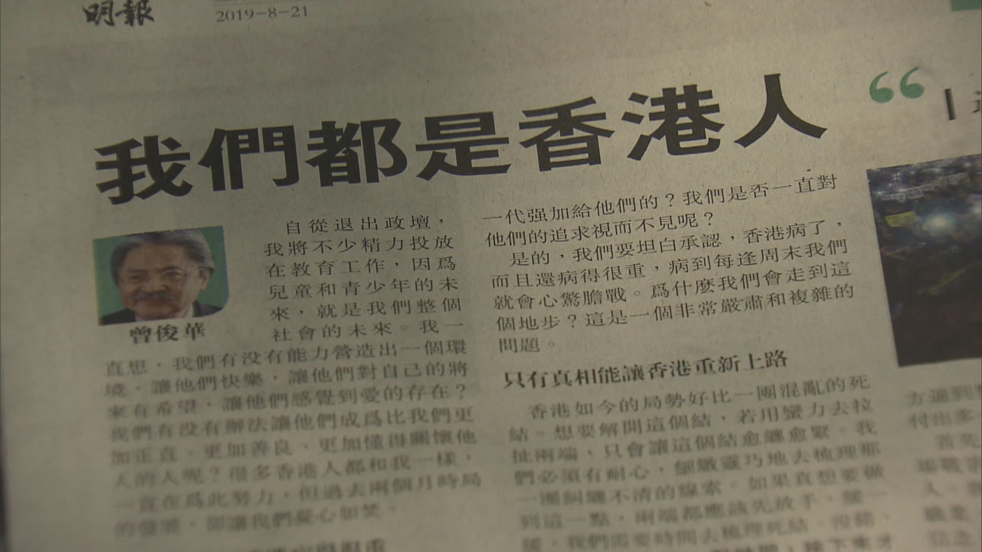曾俊華:若香港人是一家人就可能寬恕與和解