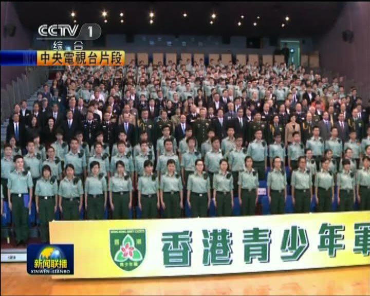 解放軍司令員為香港青少年軍監誓