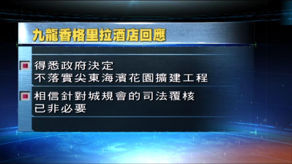 九龍香格里拉酒店:司法覆核非必要