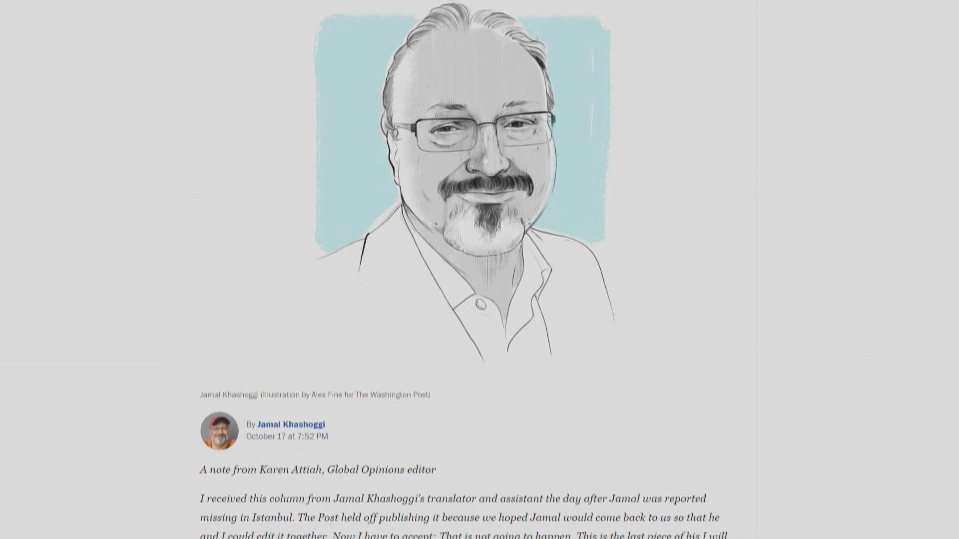 卡舒吉失蹤前文章提及阿拉伯新聞自由