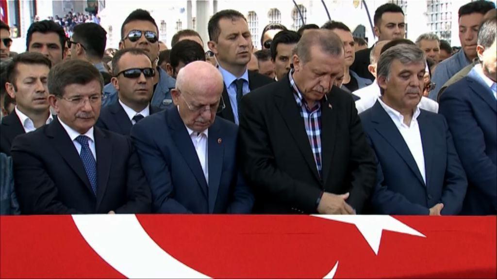 土耳其總統出席遇難者出殯儀式
