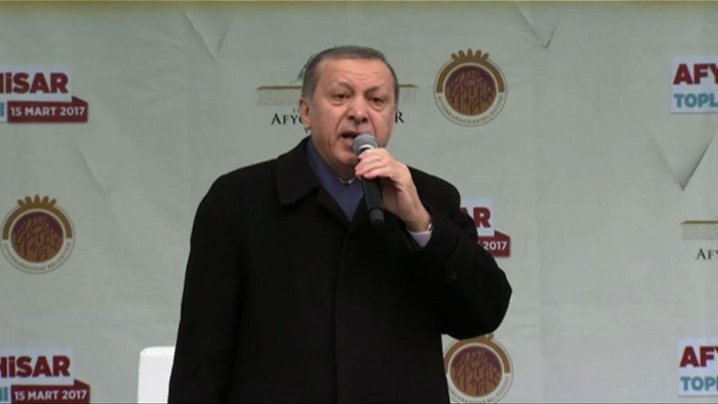 埃爾多安稱土耳其恐懼症於歐洲蔓延