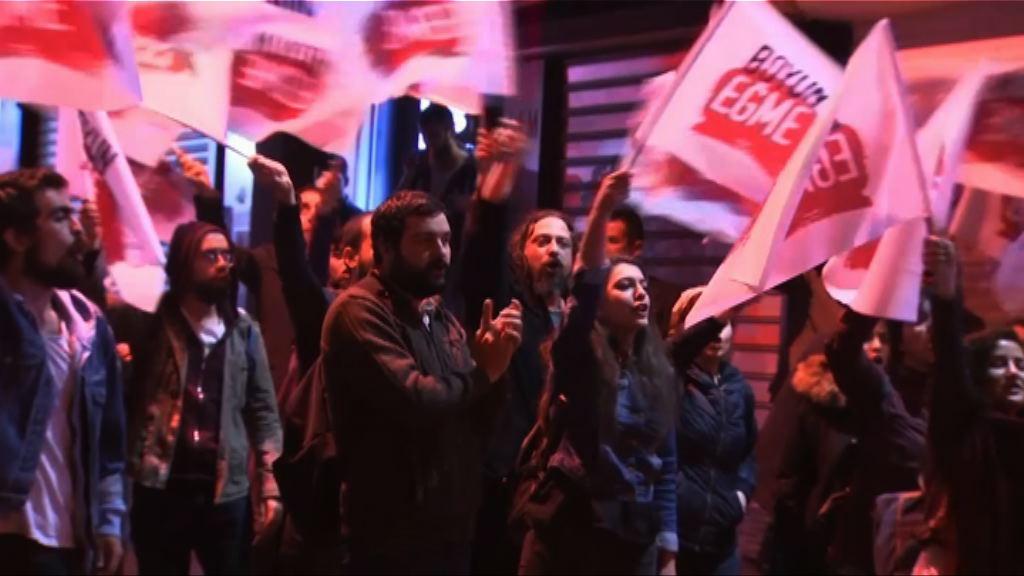 土耳其反對修憲民眾示威抗議公投結果
