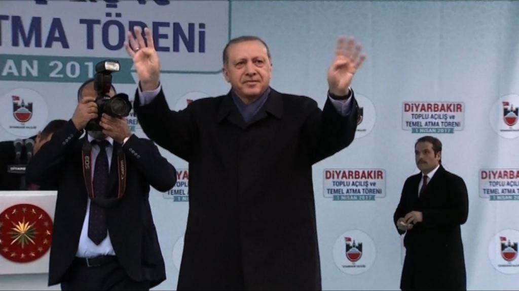 土耳其總統為月中修憲公投造勢